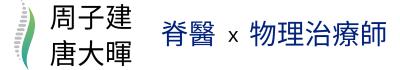 唐大暉+周子建|香港脊醫筆記 標誌