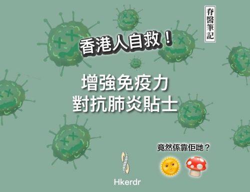 正面對抗肺炎,增強免疫力。香港人都係要自己救自己