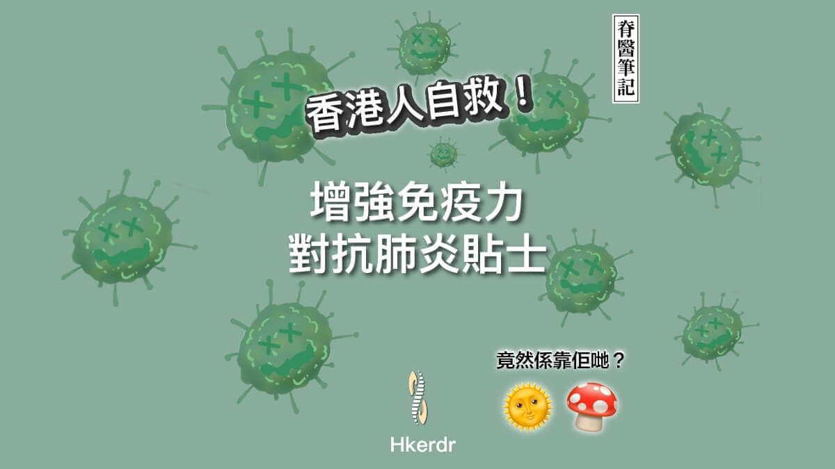 正面對抗肺炎
